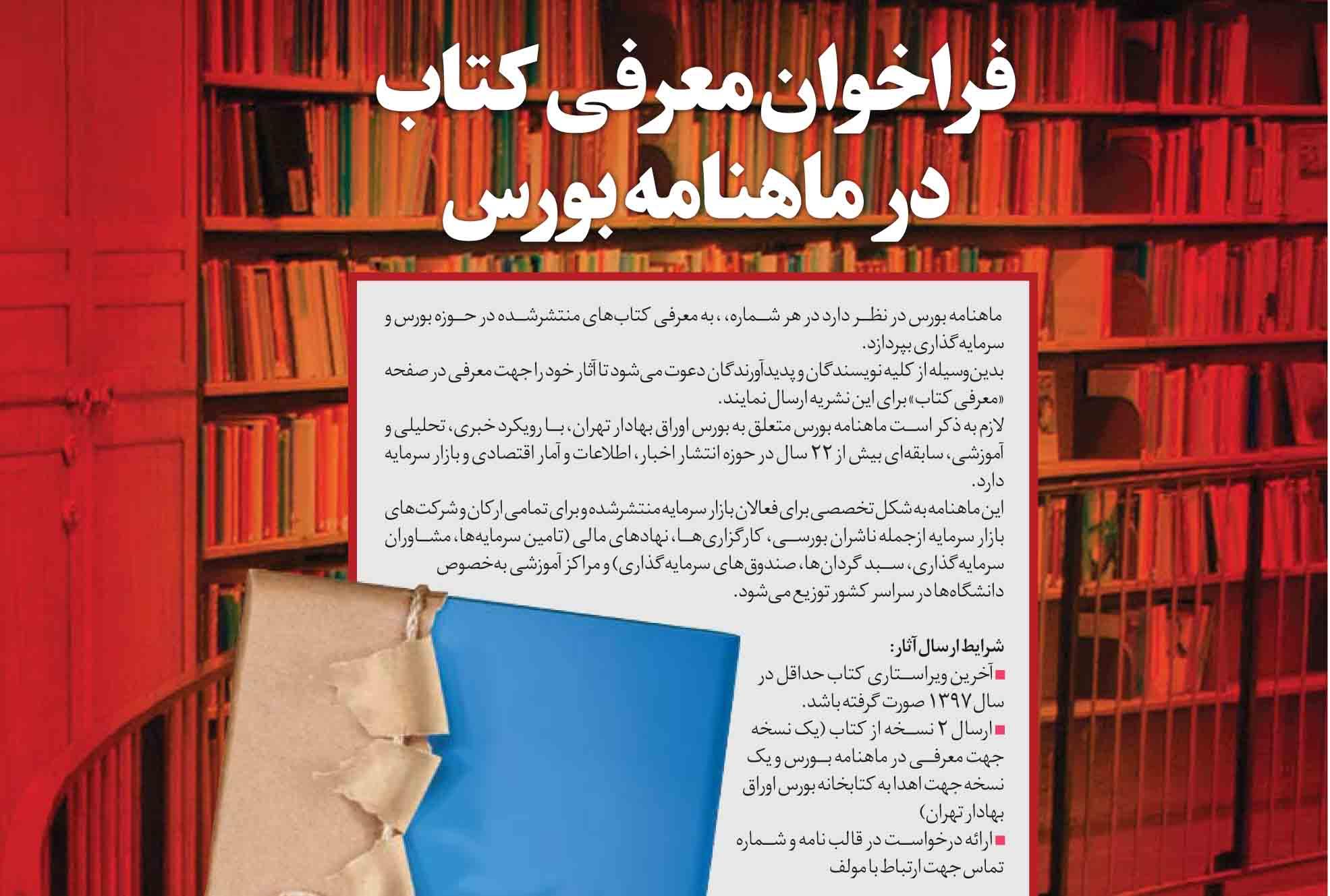 فراخوان معرفی کتاب در ماهنامه بورس