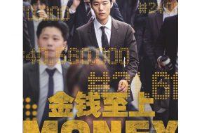 sh-money-18april2019