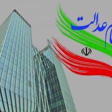 parcham_iran2